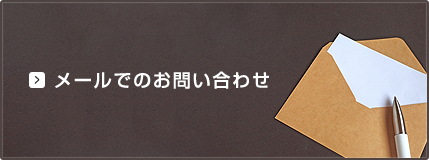 メールでのお問い合わせ