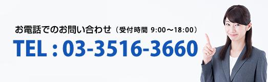 0335163660